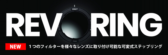H&Y 可変式ステップリングが新登場!!