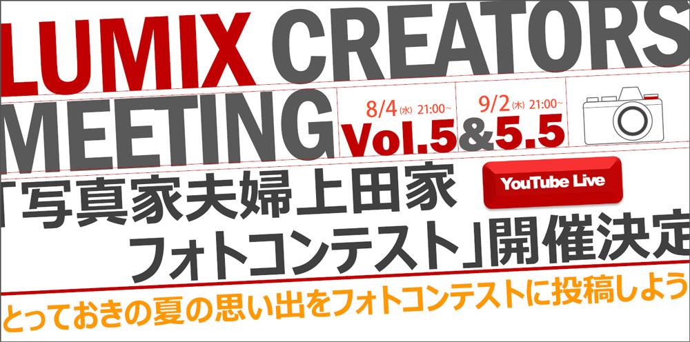 【EVENT】LUMIX CREATORS MEETING Vol.5&5.5配信決定!